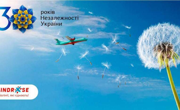 Авиакомпания WINDROSE дарит скидки на полеты в честь 30-летия независимости Украины